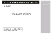 慧锐通 UZS-212C...