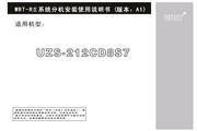 慧锐通 UZS-212CD8S7楼宇对讲 安装说明书