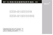 慧锐通 KZS-212ZCD8Q楼宇对讲机 安装说明书