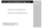 慧锐通 KZS-212ZCD8楼宇对讲机 安装说明书