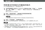 索尼MP4播放器PMX-U57型使用说明书