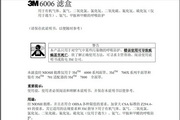 3M 6006滤毒盒使用说明书