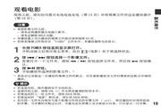 索尼MP4播放器PMX-U55型使用说明书
