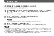 索尼MP4播放器PMX-U53型使用说明书