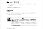 3M 7000系列全面罩呼吸器使用说明书