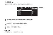 索尼MP4播放器PMX-M89型使用说明书