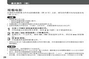 索尼MP4播放器PMX-M88型使用说明书