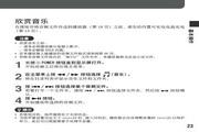 索尼MP4播放器PMX-M86型使用说明书