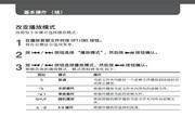 索尼MP4播放器PMX-M77型使用说明书