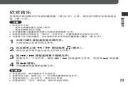 索尼MP4播放器PMX-M75型使用说明书