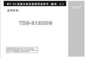 慧锐通 TZS-212CD8楼宇对讲机 安装说明书