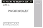 慧锐通 TZS-212CD4S3楼宇对讲机 安装说明书<br />