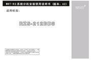 慧锐通 RZS-212BD8楼宇对讲机 安装说明书