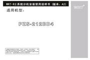 慧锐通 PZS-212BD4楼宇对讲机 安装说明书