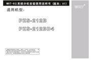 慧锐通 PZS-212B...