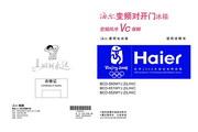 海尔 冰箱BCD-552WYJ/Z型 说明书