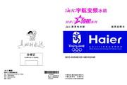 海尔 冰箱BCD-552WE型 说明书