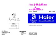 海尔 冰箱BCD-551WE型 说明书