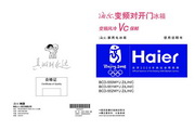 海尔 冰箱BCD-550WYJ/Z型 说明书