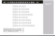 慧锐通 KZS-212CS6楼宇对讲机 安装说明书