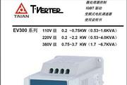 台安EV300 380V变频式电机调节器说明书