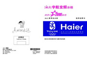 海尔 冰箱BCD-550WE型 说明书