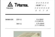 台安SV300 380V交流电机驱动器说明书