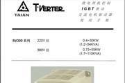台安SV300 220V交流电机驱动器说明书