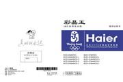 海尔 冰箱BCD-278WNN型 说明书