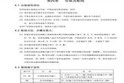英杰KTY3-2000三相晶闸管交流调压器用户手册