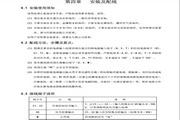 英杰KTY3-1000三相晶闸管交流调压器用户手册