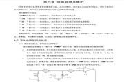英杰KTY3-0350三相晶闸管交流调压器用户手册