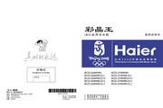 海尔 冰箱BCD-278WBCS/J型 说明书