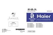 海尔 冰箱BCD-278WBCS/H型 说明书