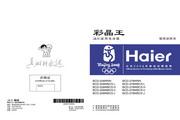 海尔 冰箱BCD-278WBCS/C型 说明书