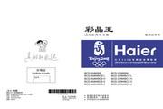 海尔 冰箱BCD-258WNN型 说明书