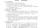 英杰KTY3-0150三相晶闸管交流调压器用户手册