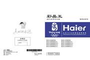 海尔 冰箱BCD-258L型 说明书