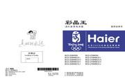 海尔 冰箱BCD-258J型 说明书