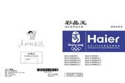 海尔 冰箱BCD-258H型 说明书