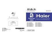海尔 冰箱BCD-258C型 说明书