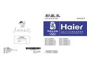 海尔 冰箱BCD-258WBCS型 说明书