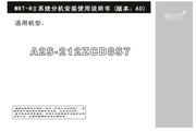 慧锐通 A2S-212ZCD8S7楼宇对讲机 安装说明书