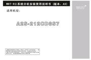 慧锐通 A2S-212CD8S7楼宇对讲机 安装说明书