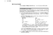安捷伦MSO7034A示波器用户指南