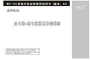 慧锐通 A1S-212ZCD8S9楼宇对讲机 安装说明书