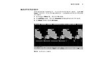 安捷伦MSO7052A示波器用户指南