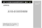慧锐通 A1S-212CD8S9楼宇对讲机 安装说明书