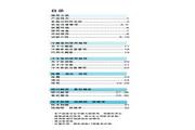 海尔 冰箱BCD-248JA型 说明书