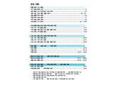 海尔 冰箱BCD-248HA型 说明书